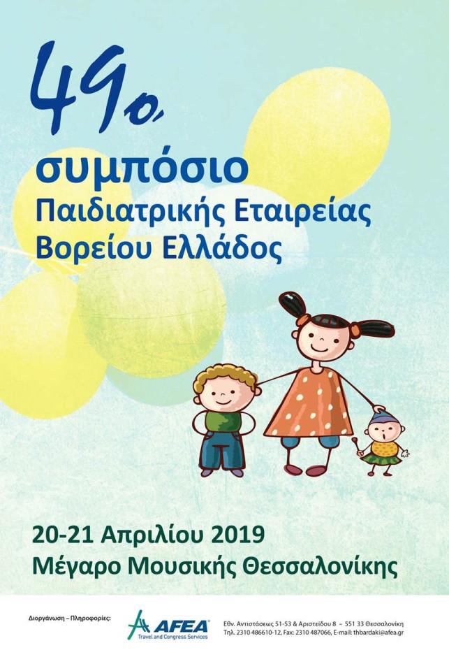 49ο Συμπόσιο της Παιδιατρικής Εταιρείας Βορείου Ελλάδος