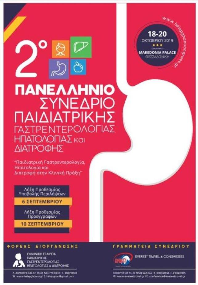 2ο Πανελλήνιο Συνεδρίο Παιδιατρικής Γαστρεντερολογίας Ηπατολογίας και Διατροφής
