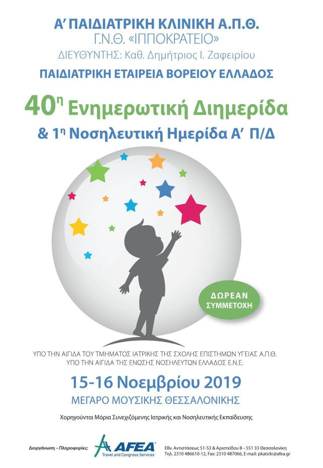 40η Ενημερωτική Παιδιατρική Διημερίδα & 1η Νοσηλευτική Ημερίδα Α΄Παιδιατρικής Κλινικής