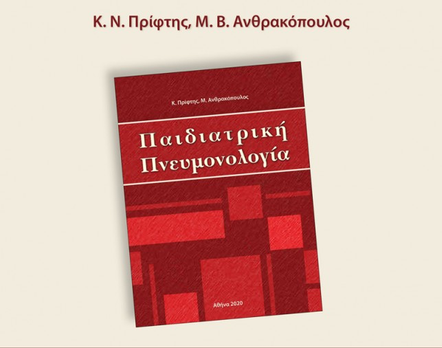 Βιβλίο Παιδιατρικής Πνευμονολογίας, Πρίφτης Κ., Ανθρακόπουλος Μ.