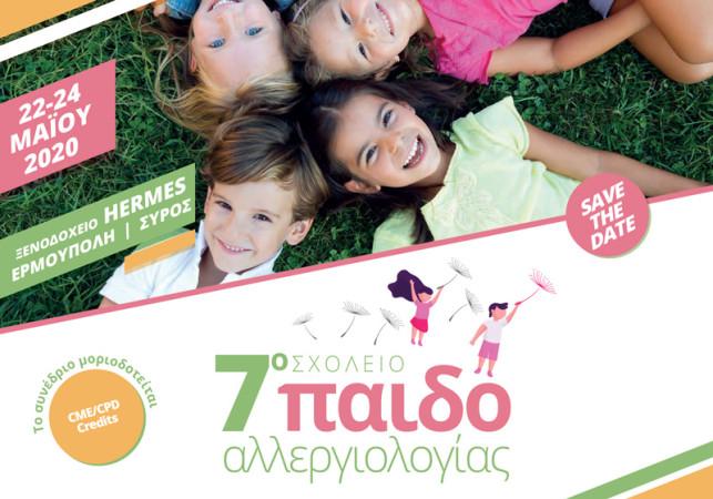 7ο Σχολείο Παιδοαλλεργιολογίας, 22-24 Μαΐου 2020, Hotel Hermes, Σύρος