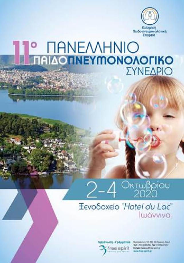 11ο Παιδοπνευμονολογικό Συνέδριο, 2-4 Οκτωβρίου 2020, Hotel du Lac, Ιωάννινα