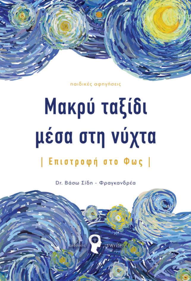 Βιβλίο «Μακρύ ταξίδι μέσα στη νύχτα» από την ΒΑΣΩ ΣΙΔΗ-ΦΡΑΓΚΑΝΔΡΕΑ