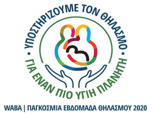2020-11-8 Ενημερωτική Διαδικτυακή Εκδήλωση για το Θηλασμό