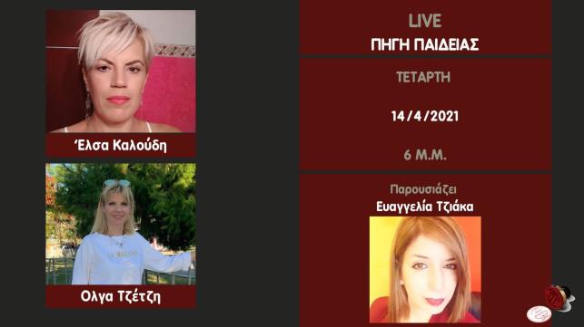 Οι Παιδίατροι Έλσα Καλούδη και η Όλγα Τζέτζη live στην Πηγή Παιδείας