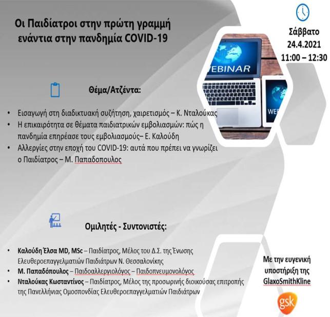 "Webinar – ""Οι Παιδίατροι στην πρώτη γραμμή ενάντια στην πανδημία COVID-19′ Σάββατο 24/4/21 11.00 – 12.30"
