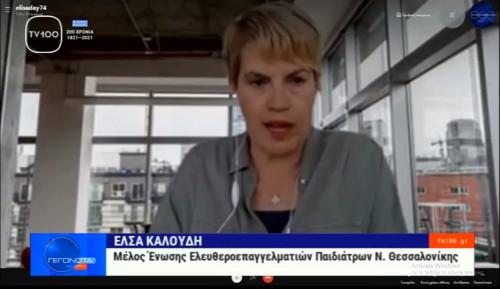 «Μαθήματα εθελοντισμού από τους ιδιώτες παιδιάτρους» απόσπασμα από TV100