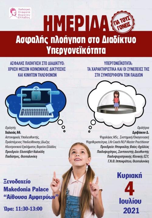Ημερίδα για τους γονείς – Ασφαλής πλοήγηση στο Διαδίκτυο – Υπεργονεϊκότητα